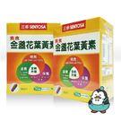 三多 素食金盞花葉黃素膠囊 50粒/盒...