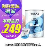 【即期出清】PRELAB 去角質粉撲型凝液 15入