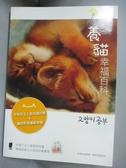 【書寶二手書T5/寵物_HAI】養貓幸福百科:所有好主人該知道的事+讓愛貓和我都幸福_金炳穆