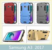 Samsung 三星 A3 (2017版) 盔甲 二合一支架 防摔 TPU+PC材質 手機套 防撞 手機殼 保護殼 保護套