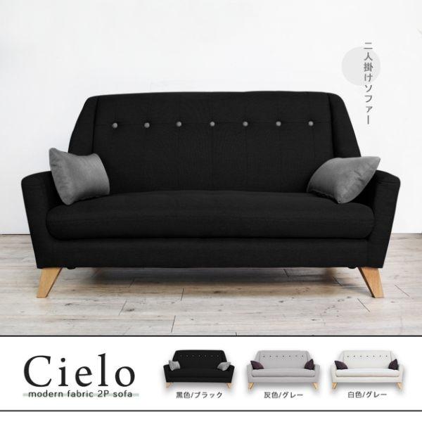 Cielo 希耶洛日系舒適雙人沙發-3色(HS1/8153雙人沙發)【obis】