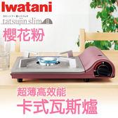 日本岩谷 Iwatani 超薄高效能卡式瓦斯爐 櫻花粉3.3Kw CBTS1 露營 火鍋 烤肉