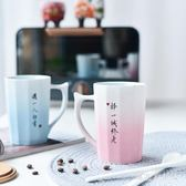 結婚情侶水杯馬克杯一對創意禮物情侶杯子陶瓷杯帶蓋杯 AW16560【棉花糖伊人】