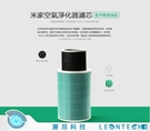 米家空氣淨化器濾芯 小米正品非副廠 除甲醛增強版 抗菌版 小米淨化器通用版濾芯