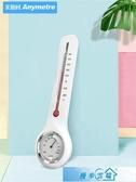溫度計 美德時溫濕度計室內水銀干濕溫度計家用精準店壁掛式室溫計掛墻 漫步雲端