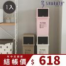 韓國 垃圾桶 收納箱 回收桶【G0015】SHABATH It's style前開式可堆疊垃圾桶(三色) 韓國製 收納專科