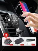 車載手機支架汽車內多功能萬能通用型款車上導航創意出風口支撐架【聖誕交換禮物】