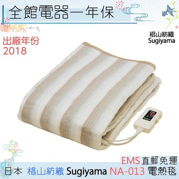 【一期一會】【日本代購】日本 椙山Sugiyama NA-013K 電熱毯 可水洗 NA-023 加大版 2018年出廠