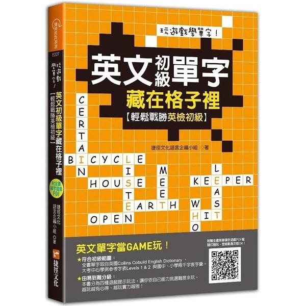 玩遊戲學單字!英文初級單字藏在格子裡:輕鬆戰勝英檢初級!(超值附贈單字填字遊戲下