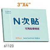 【奇奇文具】N次貼 61123 藍3 X4 便條紙 100張/本