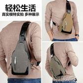 男士胸包帆布包韓版單肩包潮流背包斜背包新款男包休閒布包包 嬡孕哺