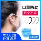 5對 戴口罩防勒耳朵護耳神器伴侶不勒耳成人兒童通用防痛耳帶硅膠支架【小玉米】