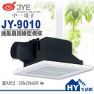 中一電工 浴室通風 換氣扇系列 JY-9010 超峰型浴室通風扇 / 排風扇 / 通風機《HY生活館》