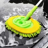 汽車刷 洗車拖把長柄伸縮非棉質軟毛刷子不傷擦車專用冼車刷車工具。【快速出】