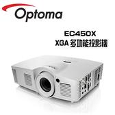Optoma 奧圖碼 EC450X XGA多功能投影機 【免運+公司貨保固】