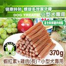 PetLand寵物樂園《健康時刻》螺旋多效潔牙骨 - DT011蝦紅素+雞肉 (長) / 小型犬適用
