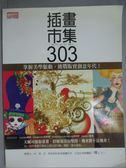 【書寶二手書T6/藝術_YJJ】插畫市集303_三采編輯部