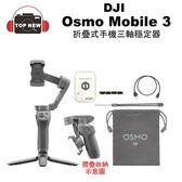 (現貨免運) DJI 大疆 手機三軸穩定器 保固套裝組 OSMO Mobile 3 折疊式 OSMO M3 公司貨