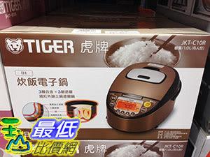 [COSCO代購] TIGER IH RICE COOKER 虎牌六人份IH電子鍋#JKT-C10R C111183