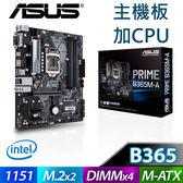 【刷卡含稅價】(C+M)華碩 PRIME B365M-A 主機板+Intel 盒裝 Core i3-9100F