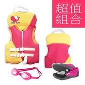 Float club 兒童頭枕式浮力背心超值組合 泳鏡+防滑鞋/ 救生 浮潛 戲水 HLFSCN_0016
