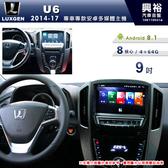 【專車專款】2014~17年LUXGEN U6專用9吋螢幕安卓主機*藍芽+導航+安卓(倒車選配)*無碟8核心