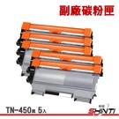 【5入】SHINTI Brother TN-450 黑 副廠環保碳粉匣 7860DW/7060D/2280DW/2840