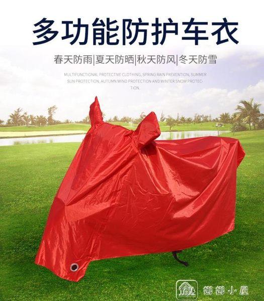機車車罩子防曬防塵防雨遮陽隔熱蓋布四季通用電瓶機車車套衣 娜娜小屋