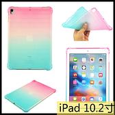 【萌萌噠】Apple iPad 10.2寸 (2019) 漸變多彩系列 柔軟輕薄款 全包四角加厚 半透明矽膠軟殼 平板殼