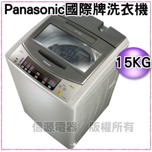 【信源】全新~15公斤【Panasonic國際牌超強淨洗衣機】--香檳金《NA-168VB-N》*線上刷卡*