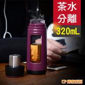 【G+居家】MAGIC TEA 濾茶隨身瓶 320ML 魅力紫