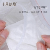 十月結晶孕婦一次性內褲女產婦月子產后純棉免洗旅行待產女士透氣