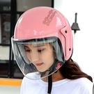 機車頭盔 電動電瓶摩托車頭盔灰男女士夏季四季通用半盔安全帽可愛韓版全盔 【全館免運】