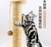 貓抓板玩具劍麻貓爬架瓦楞紙窩貓咪用品耐磨磨爪器逗貓多色小屋