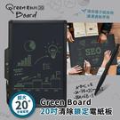 【20吋大面板】Green Board ...