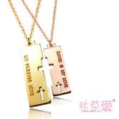 《 SilverFly銀火蟲銀飾 》秋草愛-客制刻字--Love Match純銀對練-十字架