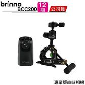 brinno BCC200 專業版建築工程縮時攝影相機《12期0利率》