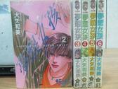 【書寶二手書T9/漫畫書_JPG】夢醒女孩_2~6集間_共5本合售_大矢和美