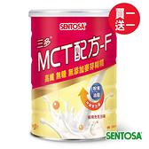 三多MCT配方-F~超值買一送一(產品效期至2021年10月,特價商品,售完為止)