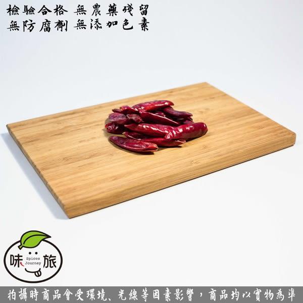 【味旅嚴選】|朝天椒|100g
