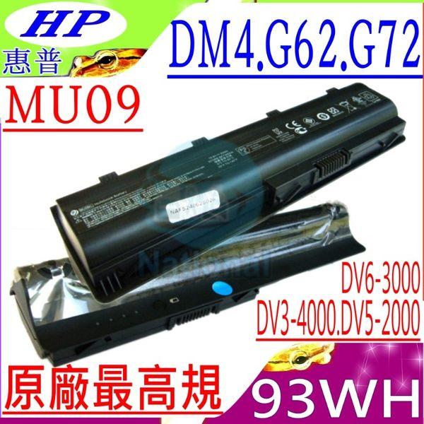 HP MU09 電池(原廠最高規)-惠普 電池- PAVILION DM4,G42T,G62T,G72T,DV7-4000 DV3-4000,DV5-2000,G4,G6,G7