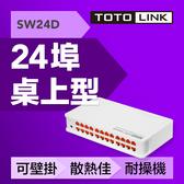 [富廉網] 【TOTOLINK】SW24D 24埠乙太網路交換器