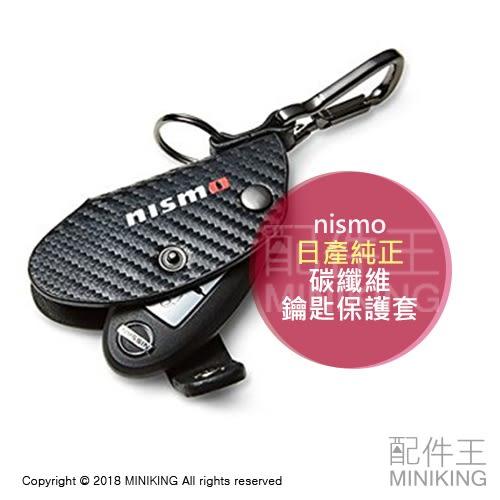 【配件王】日本代購 nismo 日產純正 碳纖維 鑰匙 遙控器 保護套 皮套 R35 GT-R GTR Z34 Z33