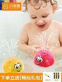 寶寶洗澡玩具感應噴水球男孩女孩嬰幼兒童戲水玩具小黃鴨小孩游泳 【全館免運】