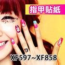 DIY韓式繽紛3D指甲貼(XF597~X...