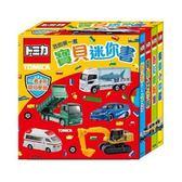 書立得-寶貝迷你書 多美小汽車(TM022A)