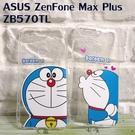 哆啦A夢空壓氣墊軟殼 ASUS ZenFone Max Plus ZB570TL (5.7吋) 小叮噹【正版授權】
