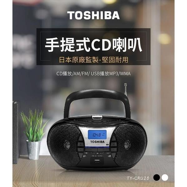 【免運費】 【TOSHIBA 東芝】手提USB/CD收音機 立體聲音響/手提播放機/手提音響 TY-CRU20 黑/白
