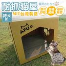 AFU特大款耐抓貓屋 (含6片貓抓板價值360元) CP值破表 MIT台灣製造 貓咪舒壓 貓抓箱 貓紙板 貓紙箱