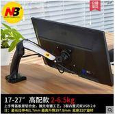 NB台式電腦顯示器支架桌面增高架旋轉萬向底座屏幕托架子升降 【8折下殺免運】